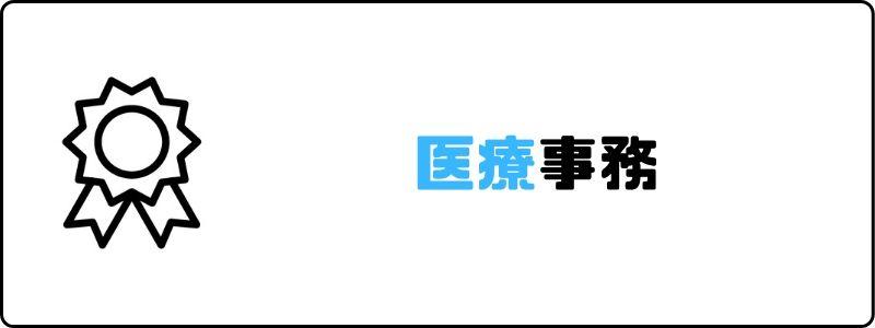 資格おすすめ_医療事務