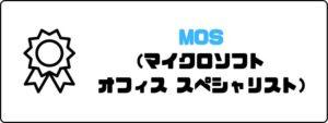 資格おすすめ_MOS