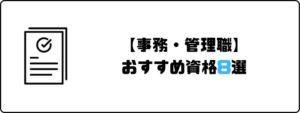 資格おすすめ_事務_管理職