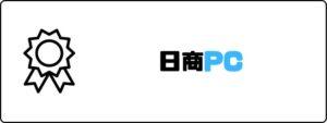 資格おすすめ_日商PC