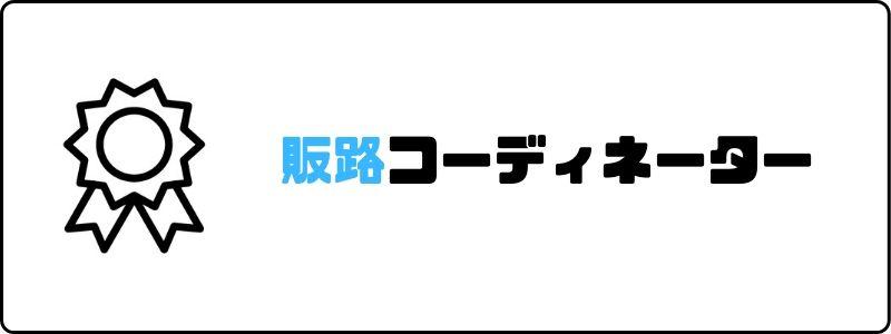 資格おすすめ_販路コーディネーター