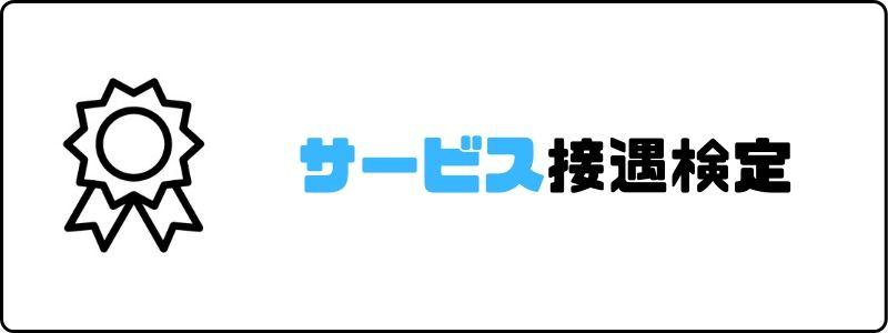 資格おすすめ_サービス待遇検定