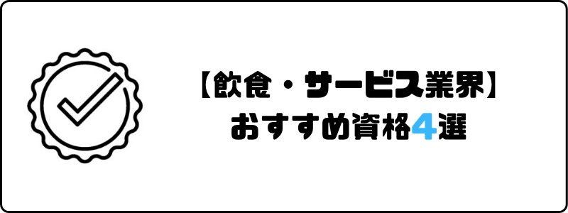 資格おすすめ_飲食_サービス業界