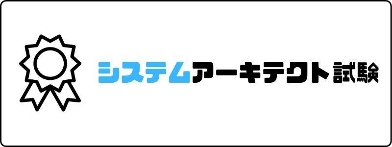 資格おすすめ_システムアーキテクト試験