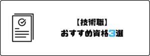 資格おすすめ_技術職