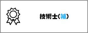 資格おすすめ_技術士(補)