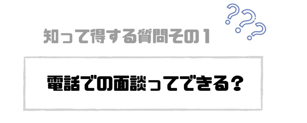 就活エージェント_電話面談_できる