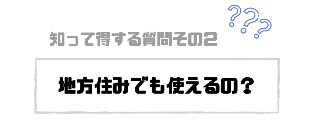 就活エージェント_地方