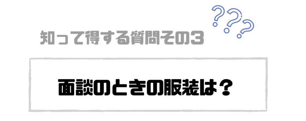 就活エージェント_服装
