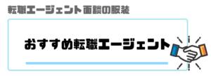 転職エージェント_面談_服装_おすすめ