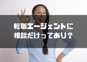 転職エージェント_相談_相談のみ