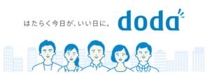 転職エージェント_相談_doda