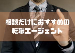 転職エージェント_相談_相談だけ_おすすめ