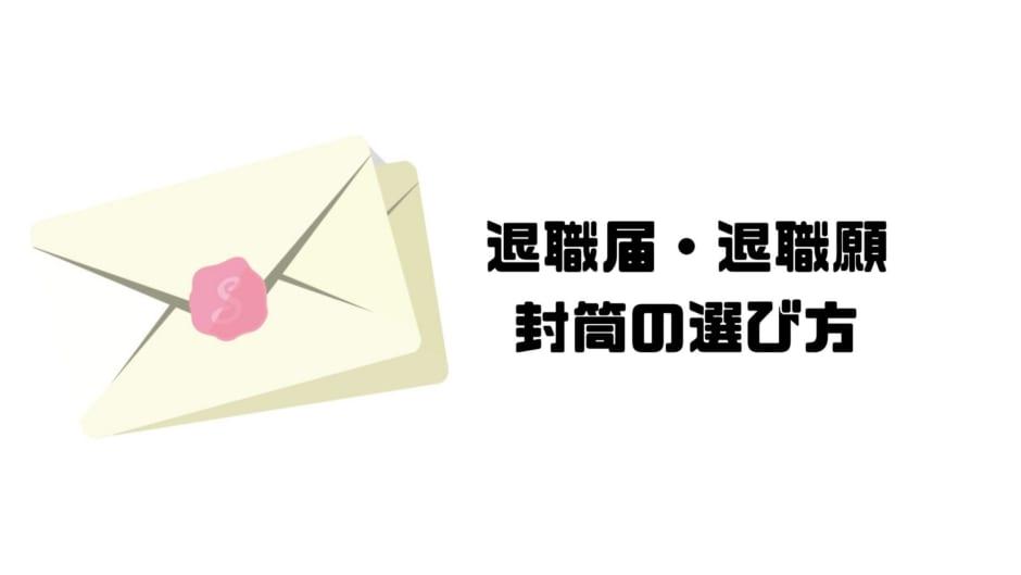 退職届_郵送_封筒_選び方