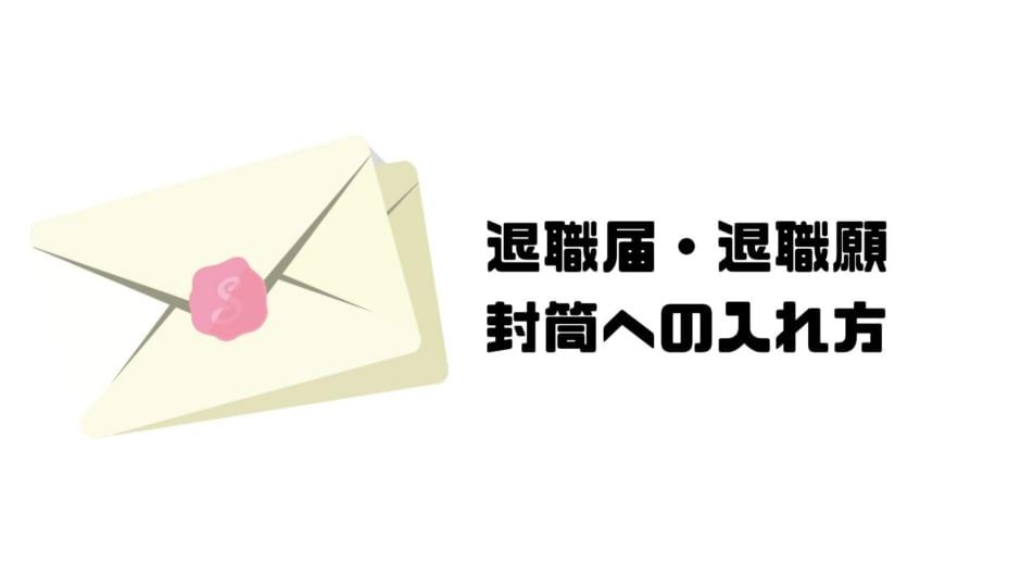 退職届_郵送_封筒_入れ方