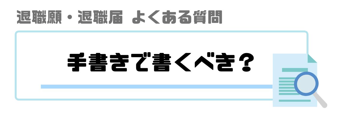退職届_退職願_手書き
