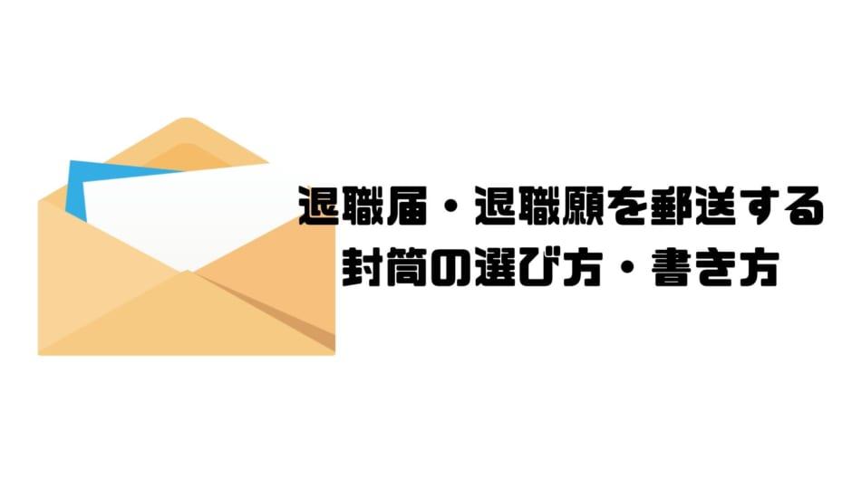 退職届_郵送_封筒_選び方書き方