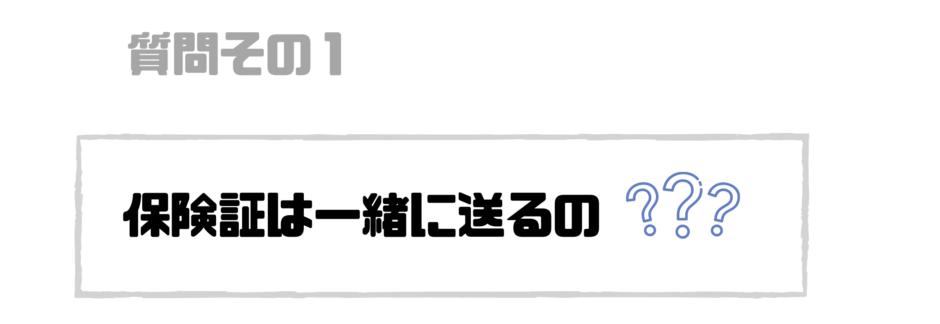 退職届_郵送_質問_保険証