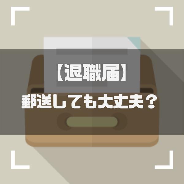 退職届_郵送