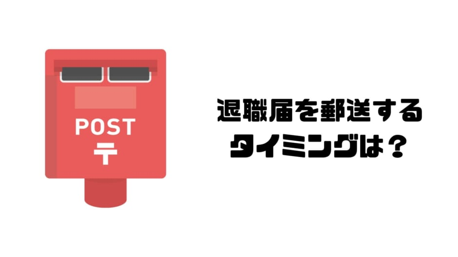 退職届_郵送_タイミング