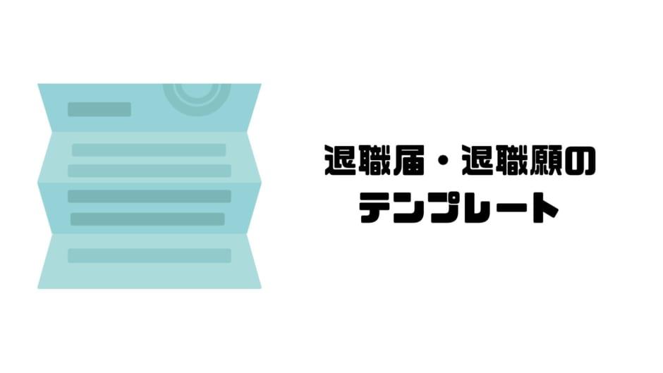 退職届_郵送_テンプレート