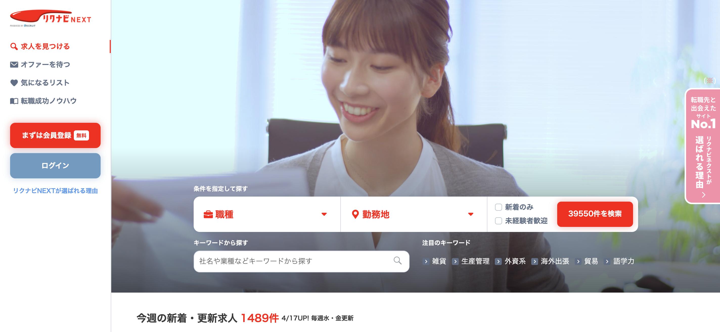 転職サイト_30代_おすすめ_リクナビネクスト