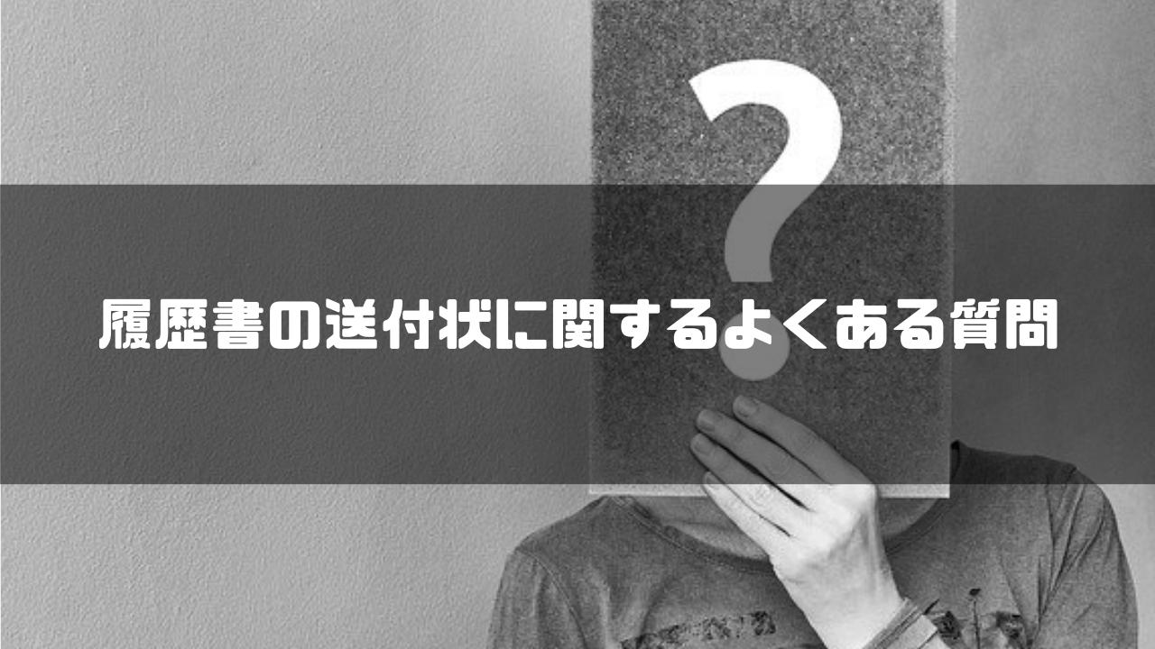 履歴書_送付状_よくある質問