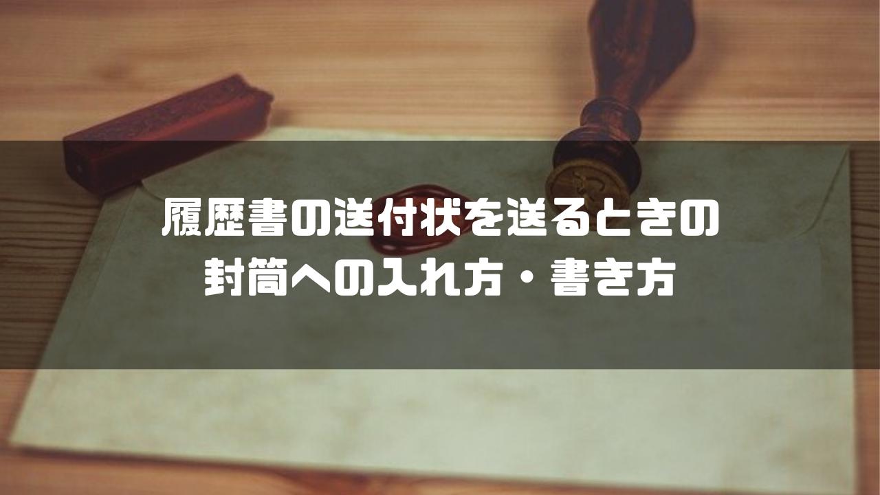 履歴書_送付状_入れ方