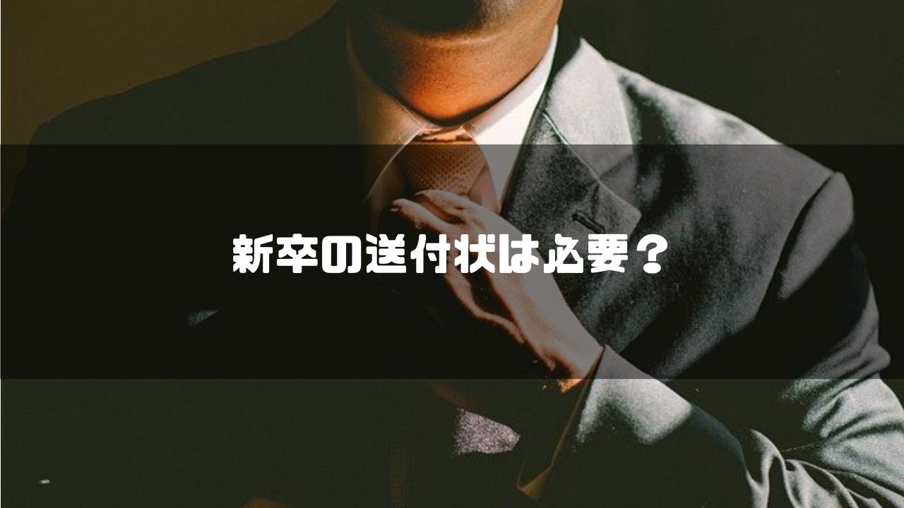 履歴書_送付状_新卒
