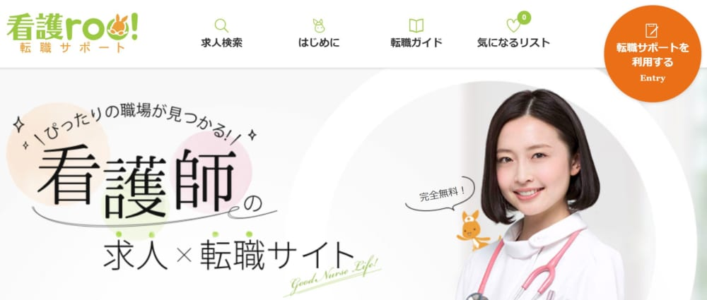 看護roo!_評判_公式サイト