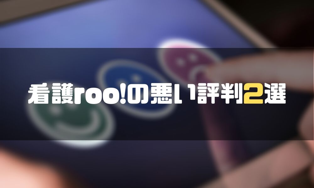看護roo!_評判_悪い評判