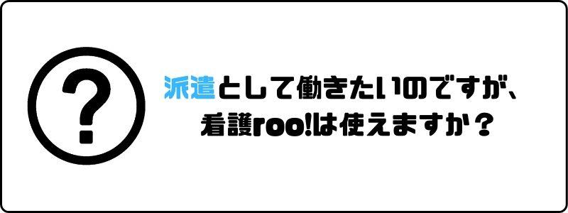 看護roo!_評判_派遣