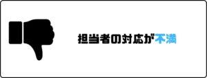 看護roo!_評判_対応が不満