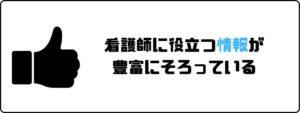 看護roo!_評判_看護師の役立つ情報