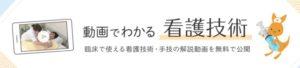 看護roo!_評判_動画でわかる看護技術
