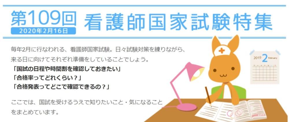 看護roo!_評判_国家試験対策