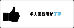 看護roo!_評判_説明が丁寧