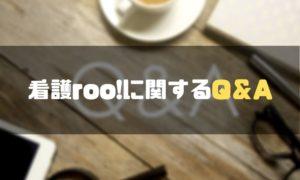 看護roo!_評判_Q&A