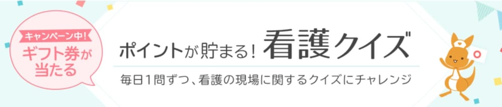 看護roo!_評判_看護クイズ