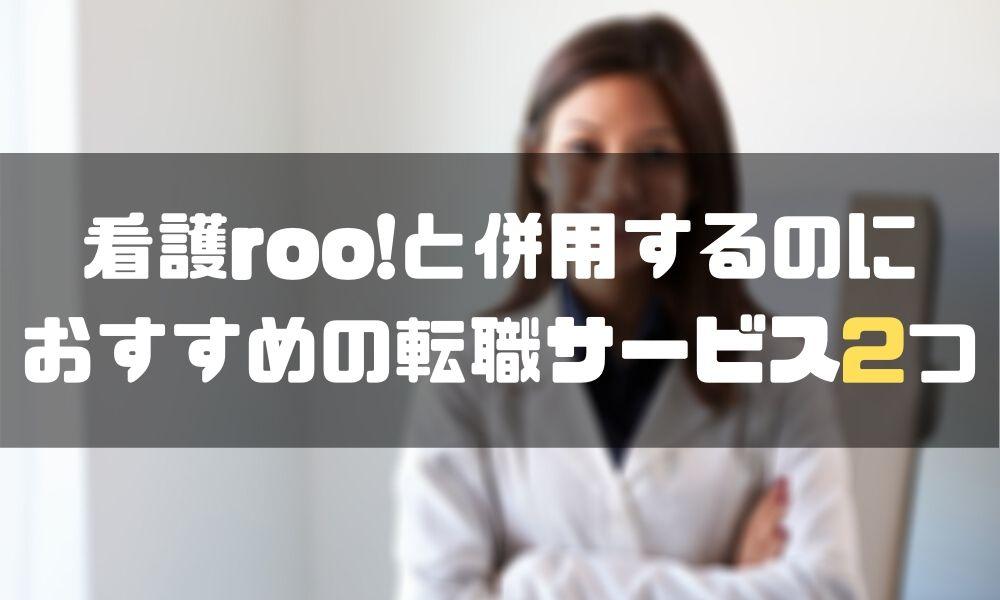 看護roo!_評判_併用_おすすめ