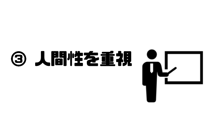 転職エージェント_裏事情_人間性
