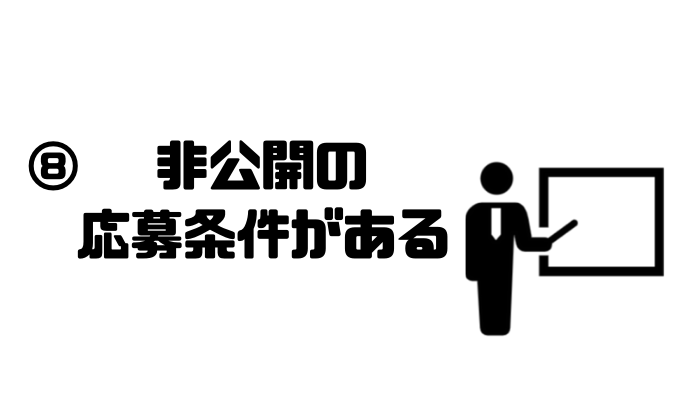 転職エージェント_裏事情_非公開