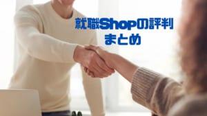 就職Shop_評判_口コミ