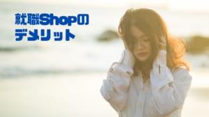 就職Shop_デメリット
