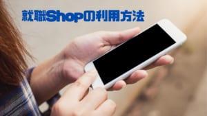 就職Shop_ 利用方法_使い方