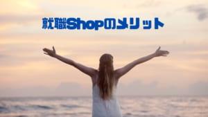 就職Shop_メリット
