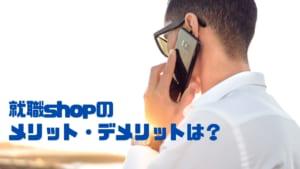 就職Shop_メリット_デメリット