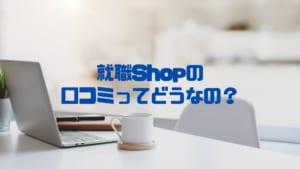 就職Shop_口コミ_評判
