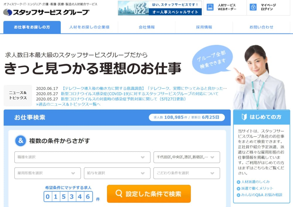 夢真ホールディングス_評判_スタッフサービス