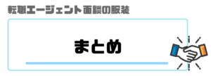 転職エージェント_面談_服装_doda